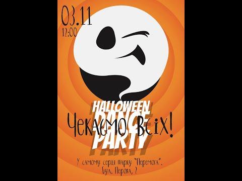 Halloween Dance Party 2019