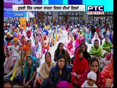 Vaisakhi Celebrations in Gurdwara Guru Nanak Darbar, Dubai, UAE