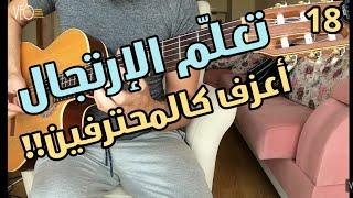 تعلم الإرتجال على الجيتار - أعزف كالمحترفين | سلسلة تعليم الجيتار من الصفر إلى الإحتراف