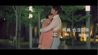 Andrew Tan (陳勢安) - 再痛也沒關係 (It Can Hurt More) [HD MV]