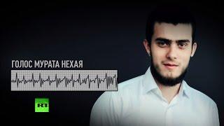 Расследование RT: куда исчезают молодые мусульмане из Адыгеи?
