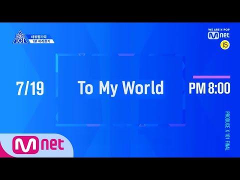 PRODUCE X 101 [최초공개] ♬To My Worldㅣ데뷔평가곡 1분 미리듣기 190719 EP.12