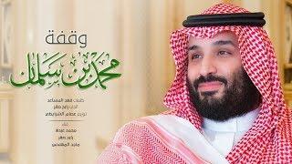 وقفة محمد بن سلمان النسخة الأصلية 2018 Youtube