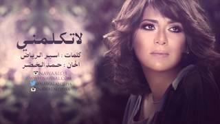 نوال الكويتية - لاتكلمني  | 2014