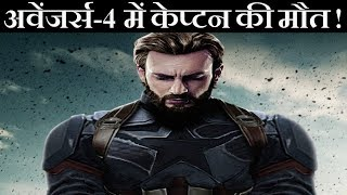 Captain America And War Machine Will Die In Avengers 4 Untitled Movie Explained in Hindi