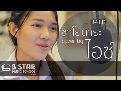 ซาโยนาระ - MILD l Cover by ไอซ์