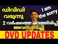 Dvd updates | New malayalam movie | IQ MEDIA MALAYALAM