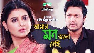 amar mon valo nei bangla telefilm emon sabnam faria channel i tv