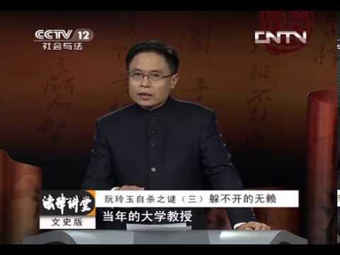 《法律讲堂(文史版)》 20130801 阮玲玉自杀之谜(三)躲不开的无赖