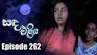 Sanda Eliya - සඳ එළිය Episode 262 | 01 - 04 - 2019 | Siyatha TV Thumbnail
