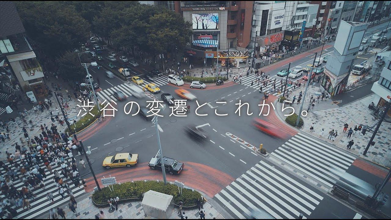 2020年 渋谷の変遷とこれから。 - YouTube