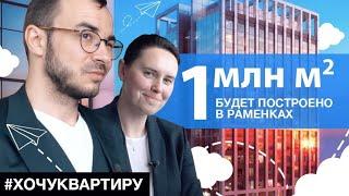 В Раменках построят 1 млн квадратных метров. ЖК Небо. Небоскребы Москвы.