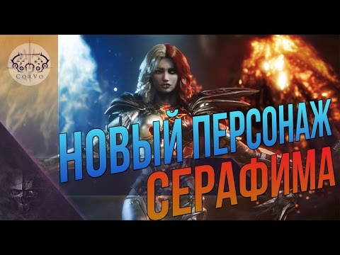 видео: paragon - Серафима новый персонаж!