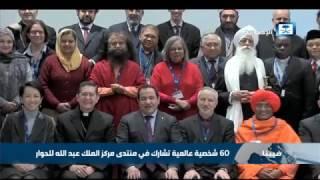 60 شخصية عالمية تشارك في منتدى مركز الملك عبدالله للحوار
