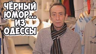 Чёрный юмор из Одессы Анекдоты про Рабиновича и про курение