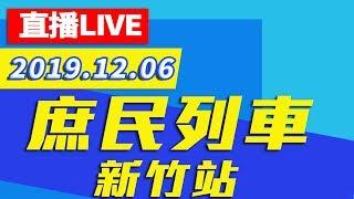 【現場直播】庶民列車新竹站 - 新竹指澤宮│ 2019.12.06