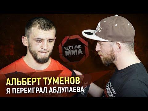 Альберт Туменов - Я переиграл Абдулаева / Контракт с ACA закончился