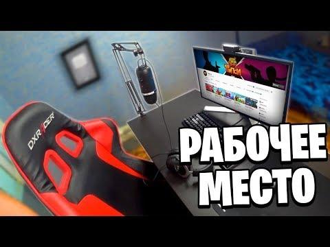 ОБЗОР МОЕГО РАБОЧЕГО МЕСТА ЗА 400.000Р - ДЕВАЙСЫ ДЛЯ ФОРТНАЙТ