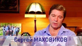В гостях у Сергея Маховикова