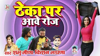 Rajasthani DJ Song 2019।। ठेका पर आवे रोज ।। Latest Rajasthani Fagan Song 2019