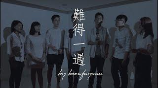 難得一遇 (原唱:林奕匡) A cappella Cover - Boonfaysau 半肥瘦