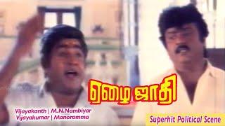 Voice of Vijaykanth | Tamil People | Vijaykumar and Vijayakanth Super Scene | Ezhai Jaathi Scene