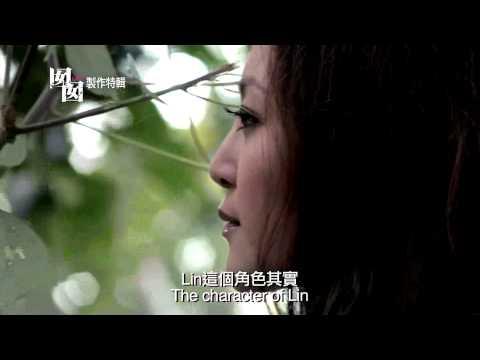 """""""囡囡"""" """"GIRL$"""" 製作花絮 林鈺軒 Una Lin  (Chinese/English subtitles)"""