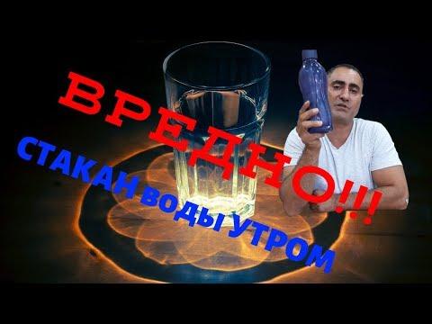 Как правильно пить воду по утрам