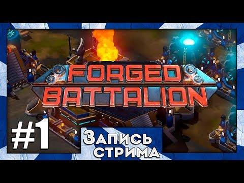 Запись стрима по Forged Battalion #1