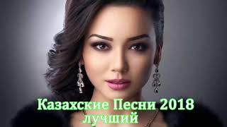 Download Казахские Песни 2019-   музыку казакша бесплатно  - 2019 музыка казакша #2 Mp3 and Videos