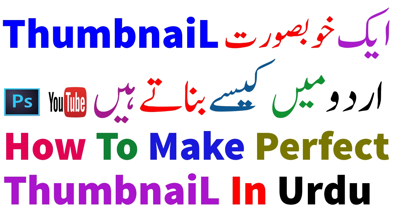 How to Make A Perfect Thumbnail In Urdu For Youtube?Custom ...