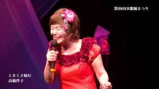 高橋洋子ステージ「こまくさ帰行」です。(第8回KR歌踊まつり2016.3.24 ...