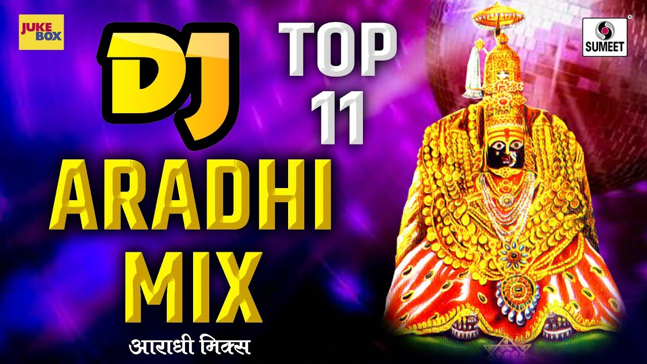 DJ Aradhi Mix - Top 11 - Devi Bhaktigeet - Sumeet Music