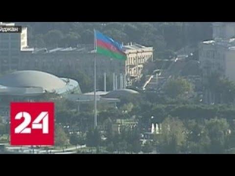 В Баку Колокольцев и Алиев обсудили сотрудничество в правоохранительной сфере - Россия 24