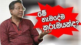 Piyum Vila   මේ හැමදේම කරුමයක්ද?   05 - 04 - 2019   Siyatha TV Thumbnail