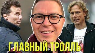КАРПИН осадил журналиста Главный тролль нашего футбола