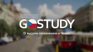 Информационные встречи GoStudy. Все о высшем образовании в Чехии
