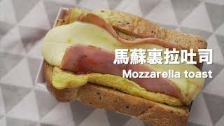 【马苏里拉吐司】moon toast 韩国釜山网红街头美食