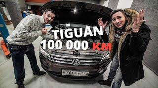 Пора КАПИТАЛИТЬ или НАДЁЖЕН как Тойота? VW Tiguan 1.4 Турбо и ДСГ с пробегом 100 000 км!