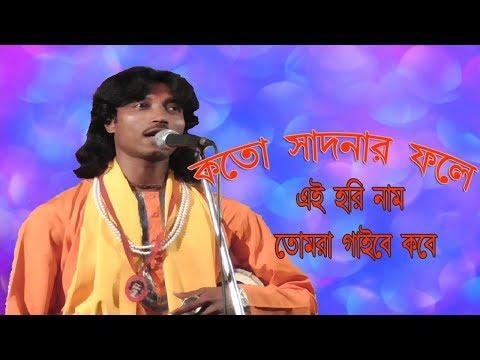 কতো-সাধনার-ফলে-kato-sadhonar-fole-ei-manob-jibon-samiran-das-baul-song-ei-hori-naam-tumi-gaibe-kobe