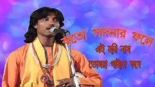 কতো সাধনার ফলে Kato Sadhonar Fole Ei Manob Jibon samiran das Baul song ei hori naam tumi gaibe kobe