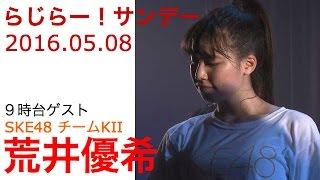 らじらー!サンデー 2016年5月8日 9時台ゲスト:SKE48 チームKII 荒井...