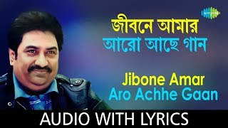 Jibone Amar Aro Achhe Gaan with lyrics | Kumar Shanu | Best Of Kumar Shanu | HD Song
