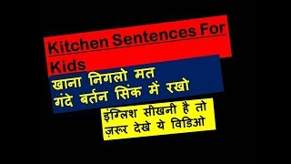 बच्चो से English में बात करे/ English Sentences For Kids/ Kitchen Sentences