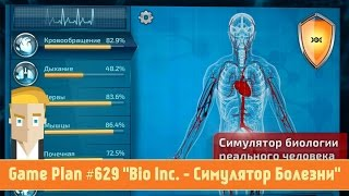 Game Plan #629 'Bio Inc. - Симулятор Болезни'