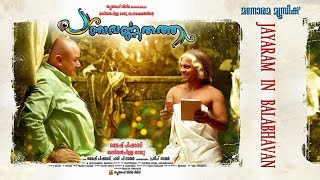 PANCHAVARNA THATHA | Jayaram in Balabavan | Ramesh Pisharody | Kunchako Boban