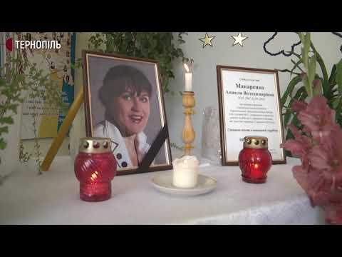 Суспільне. Тернопіль: У Тернополі відбудеться панахида за вбитою завучкою школи