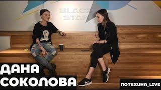 Фото ПОТЕХИНА L VE  Дана Соколова о Black Star Тимати и съемках в тюрьме