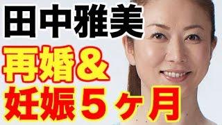 【田中雅美】再婚&妊娠5カ月!お相手は・・・ 田中雅美 検索動画 23