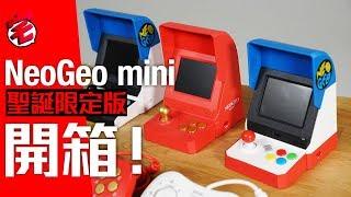 NeoGeo mini聖誕限定版開箱.與舊日、美版對比!值唔值入手?|宅民黨